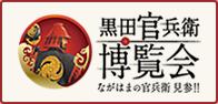 黒田官兵衛博覧会
