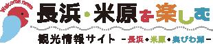 長浜・米原・奥びわ湖を楽しむ観光情報サイト