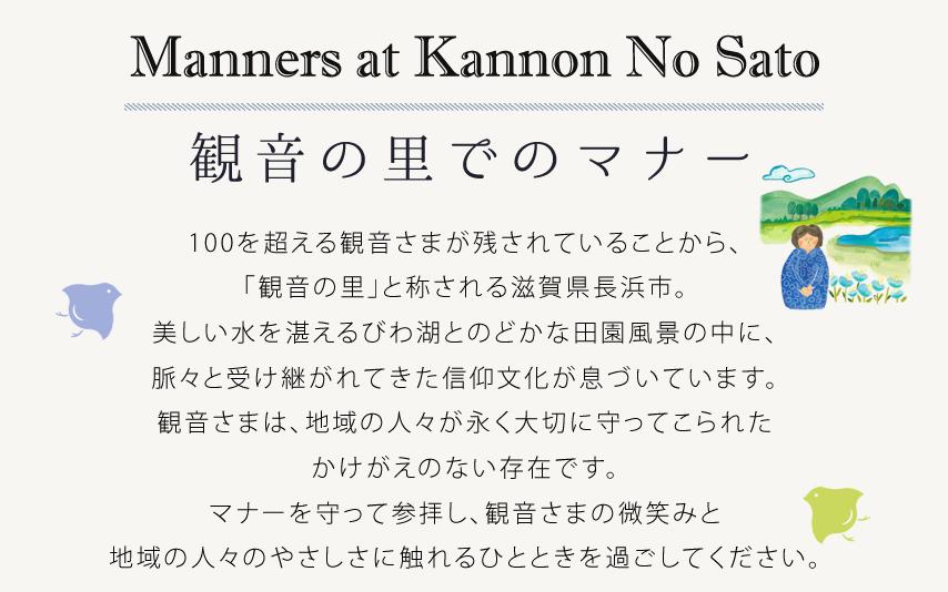 Manners at Kannon No Sato 観音の里でのマナー