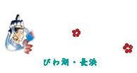 観音の里 ロゴ
