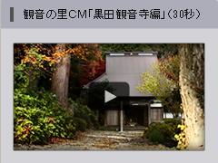 観音の里CM「黒田観音寺編」