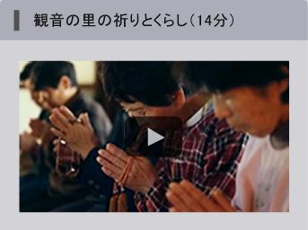観音の里の祈りとくらし
