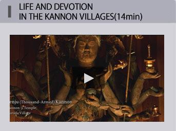 KANNON(観音の里の祈りとくらし)