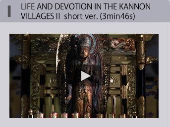 KANNONⅡ(観音の里の祈りとくらしⅡ)(ダイジェスト)