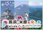 長浜・米原・奥びわ湖観光情報バナー150×105ピクセル