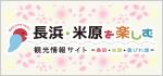 長浜・米原観光情報バナー150×105ピクセル