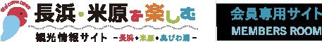 【会員サイト】長浜・米原・奥びわ湖観光情報