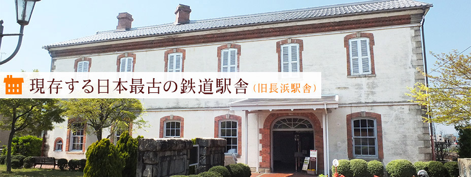 http://kitabiwako.jp/tetsudou/images/shline02.jpg