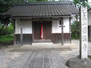 円満寺(日吉神社) 十一面観音立像