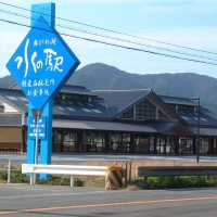 Michi-no-Eki (Roadside station) : Shiotsu Kaido Ajikama-no-Sato