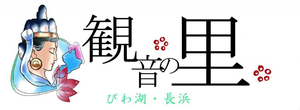 最終観音ロゴマーク(横・枠なし)