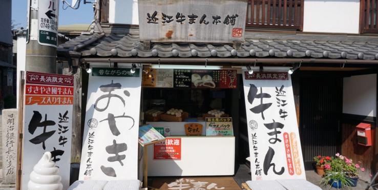 近江牛肉包总铺