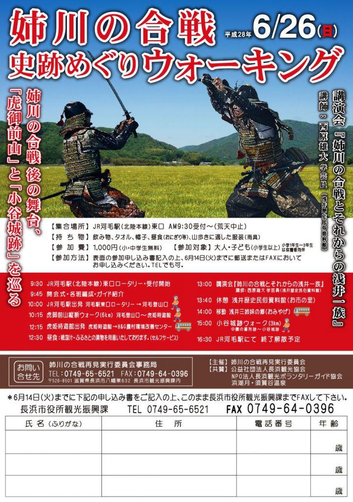 姉川の合戦史跡めぐり ...