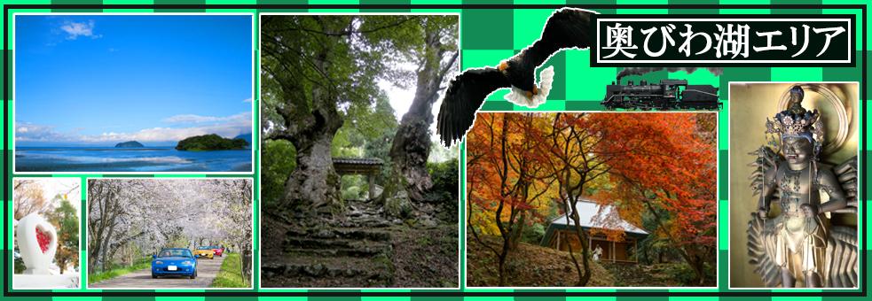 9月4日追加奥びわ湖エリアTOP画像
