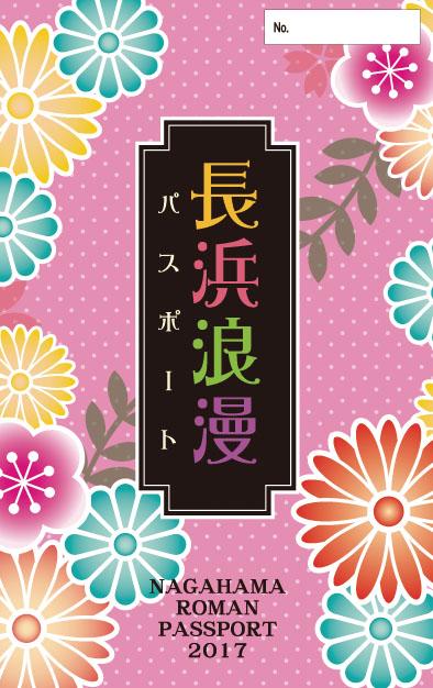 Nagahama Roman Passport