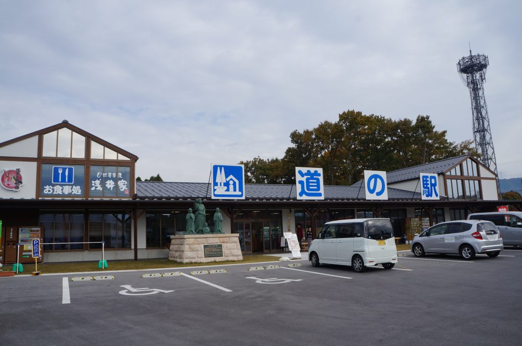 Michi-no-Eki ( Roadside station ): Azaisanshimai-no-Sato